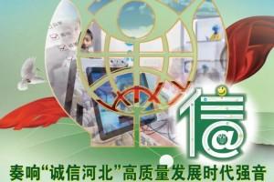 信用让消费更放心华杰木业荣登河北省家具行业责任品牌展示