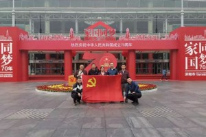 济南市疾控中心第三党支部参观家国同梦70年发展成就展