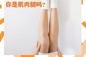 你是肌肉腿还是火腿4步判断