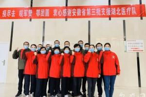 池州第二批援助武汉15名医疗队员回来安徽
