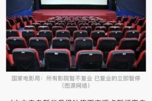 电影局告诉一切影院暂不复业成都影院已组织退票2020