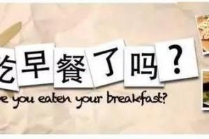 长时间不吃早餐有5大损害怎样吃才最养分