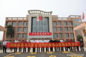 用翰墨记载为公民健康拼命的年代兵士郑州市一院航空港院区迎来河南省美术名家