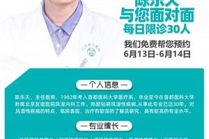 首都医院风湿专家陈乐天教授携手广州东方类风湿名医团联合会诊!