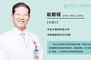 西安东大肛肠医院:内痔,外痔,如何区分?